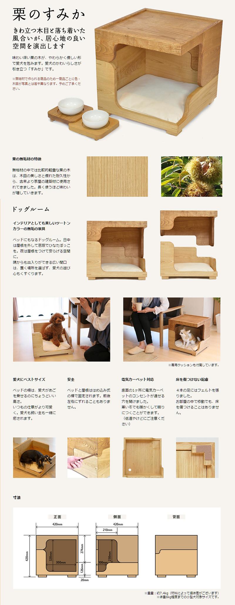 栗のすみか ドッグルーム(犬小屋・犬用ベッド)