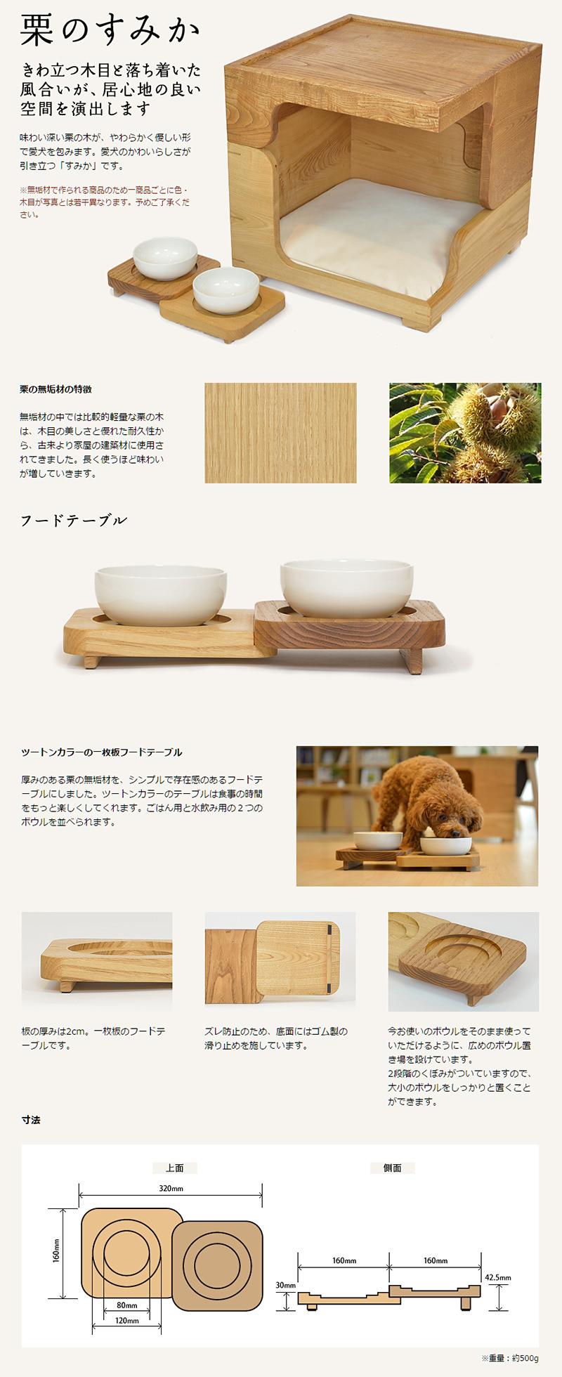 ペット用フードテーブル(ご飯台) 栗のすみか