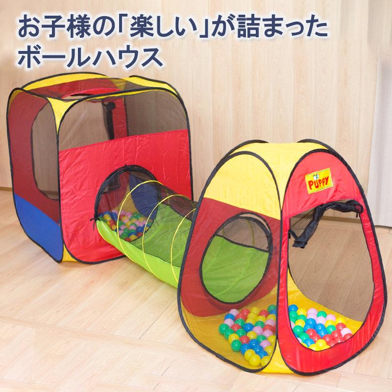 ボールハウステントセット〔テント×2個、トンネル×1個、テント収納バッグ×2個、トンネル収納バッグ×1個、EVAボール×150個、収納バッグ×1個〕