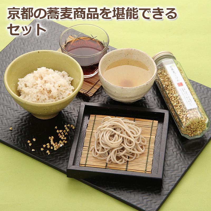 京蕎麦 丹波ノ霧そば三昧セットB〔麺、つゆ(各4食)、そば茶7袋、そばの実130g〕