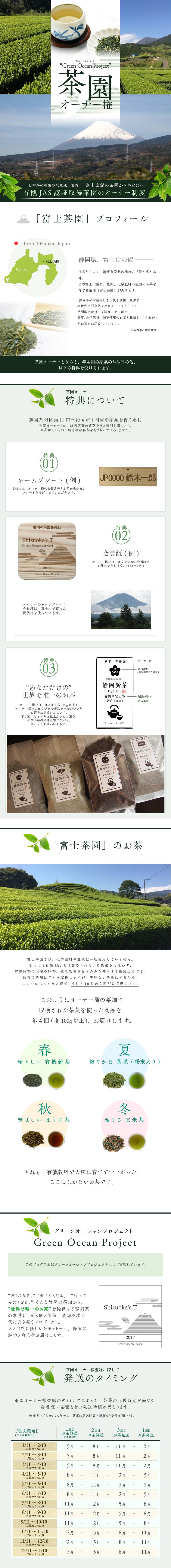 有機茶園オーナー権【Green Ocean Project】〔季節の茶葉100g以上×4〕