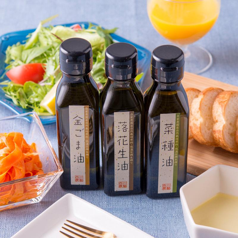 鳥取名産_西川農藝【 生で食べたい植物油 】