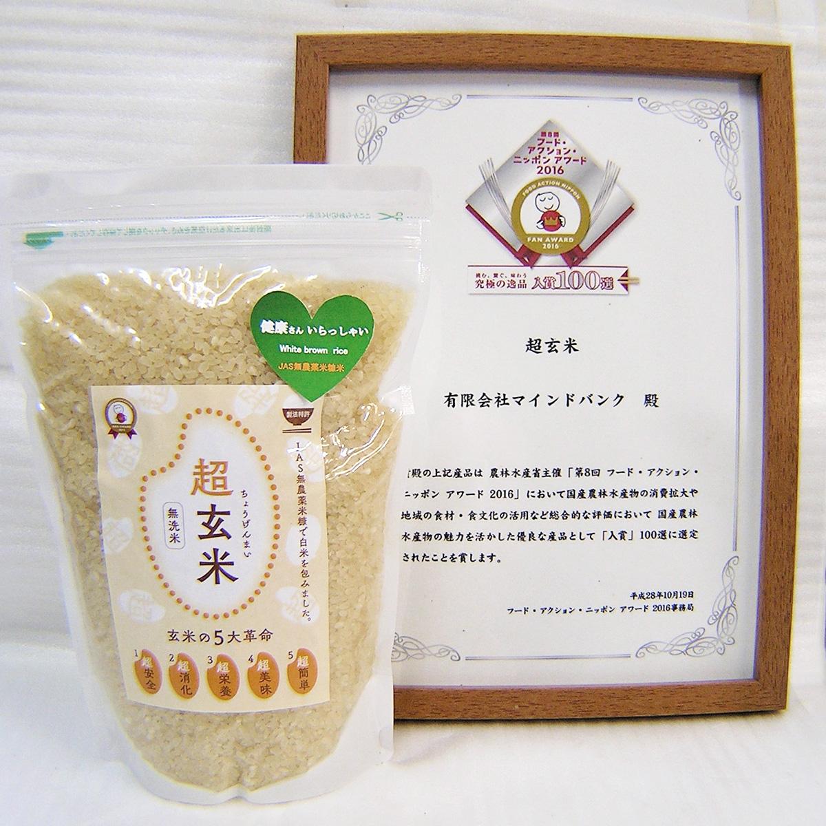 お米大好き本舗 JAS無農薬米ぬかで白米を包み込んだ消化の良い玄米 超玄米〔1kg×3袋〕