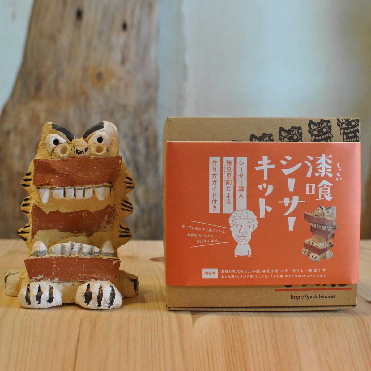 沖縄土産・漆喰シーサーキット