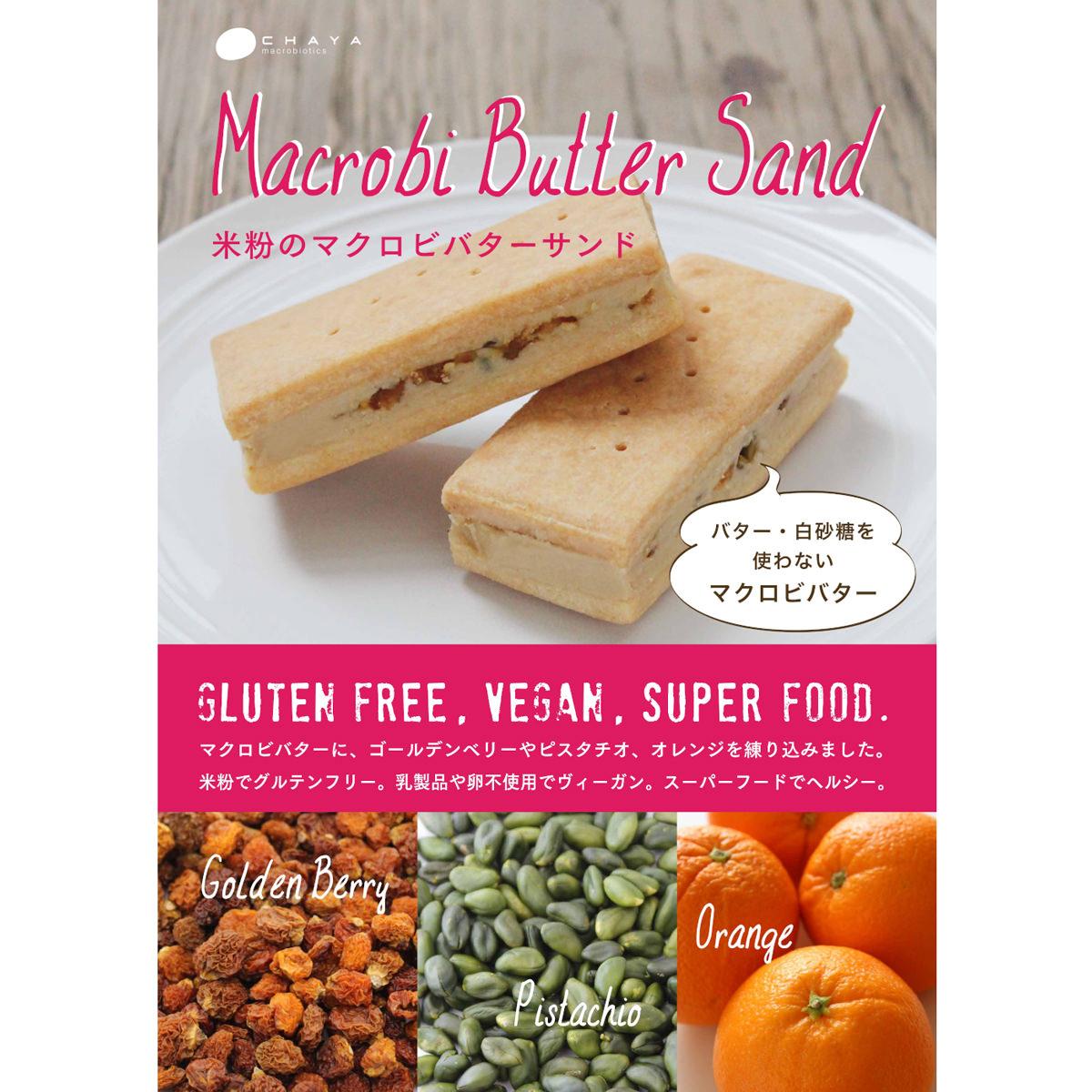 ケース 米粉のマクロビバターサンド 40個 〔42g×40〕 東京都 砂糖不使用 ヴィーガン 洋菓子 チャヤ マクロビオティックス