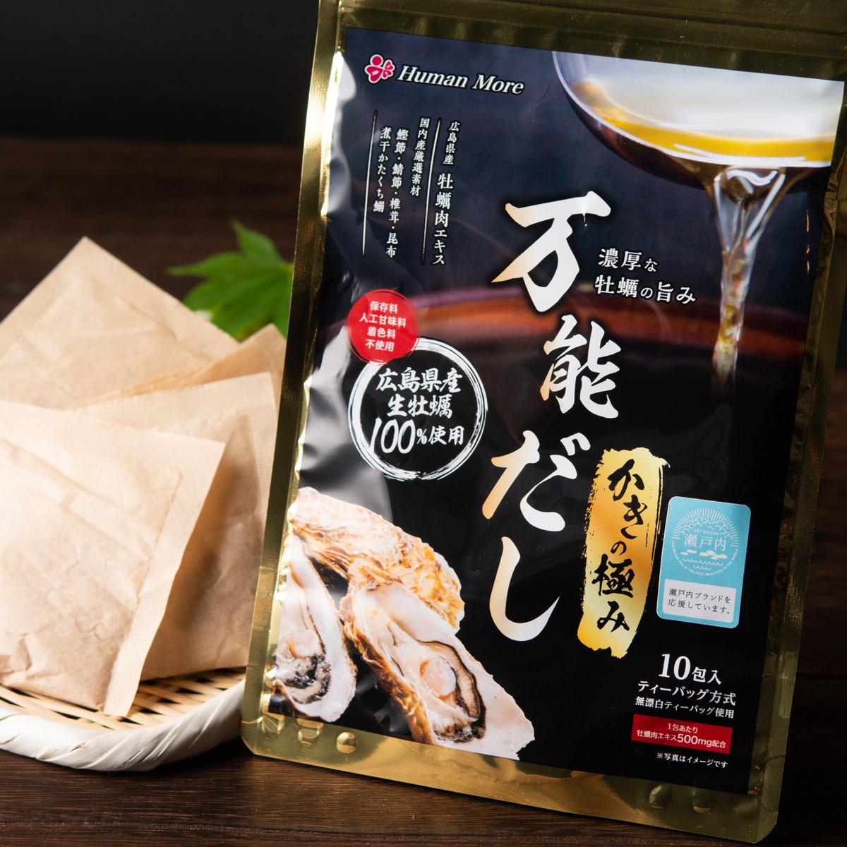 かきの極み 万能だし 〔(8.5g×10)×3〕 広島 調味料 無添加 だし ヒューマン・モア