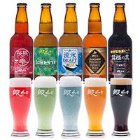網走ビール オリジナルグラス&ビールセット〔5種×1本〕人気の桜桃の雫【沖縄・離島 お届け不可】