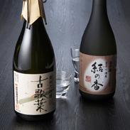 奥州セット 岩手銘醸株式会社 岩手県 優雅な香りの大吟醸酒「古歌集」とまろやかな旨みの純米大吟醸酒「結の香」をセットに。