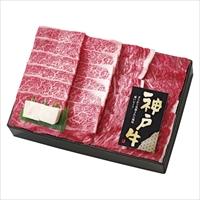 兵庫県産 神戸牛焼肉