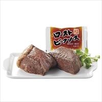 山形県産 米沢牛小分けローストビーフ