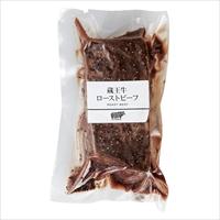 【農場HACCP認証】蔵王牛ローストビーフ