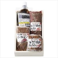超熟 天然鹿肉・猪肉・宮崎牛ロースト3種セット