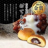 熊本銘菓 おてもやん〔10個入×2箱〕