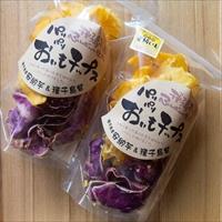 あぐりの里 鹿児島産 安納芋 種子島紫 房子さんの手づくりお芋チップス 4袋セット〔塩味・シュガー×各2〕