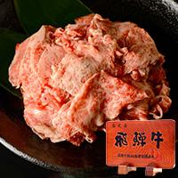 丸福商店 プロが選ぶ最上級牛肉 冷凍 飛騨牛 切り落とし  一頭買いだからできる特別価格〔400g×2〕