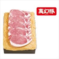 さの萬 萬惣漬 萬幻豚味噌漬〔5枚、計600g 〕静岡県