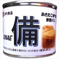 あきたこまちの米粉パン 備 6缶 セット 〔約90g×6〕 賞味期限5年間 パン 缶詰 秋田 こまち食品