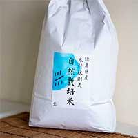 OrganicGarden 美味しい関係 白米 徳島県産 農薬・肥料不使用 自然栽培米「あきさかり」1等級 白米〔5kg〕