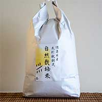OrganicGarden 美味しい関係 玄米 徳島県産 農薬・肥料不使用 自然栽培米「あきさかり」1等級 玄米〔5kg〕