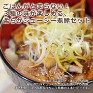 まっくろ・まっしろ・八ちょう〈3本〉煮豚セット 株式会社吉田ハム工場 静岡県 3種の味が楽しめる、柔らかジューシー煮豚セット。
