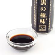 丹後産のにんにくと塩のみで作った万能調味料〈黒の極味〉 | 有限会社創造工房・京都府