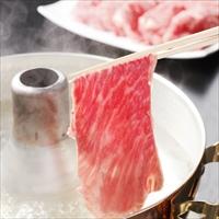 関村牧場 漢方和牛 カタロース すき焼き しゃぶしゃぶ用 〔300g〕 牛肉 冷凍 宮城
