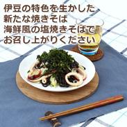 海賊焼5パック 佐野製麺株式会社 静岡県 イカスミ入りのまっ黒な麺が特徴の伊豆の特色を生かした新しい焼きそば。