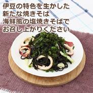 海賊焼8パック 佐野製麺株式会社 静岡県 イカスミ入りのまっ黒な麺が特徴の伊豆の特色を生かした新しい焼きそば。