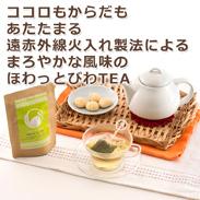 ほわっとびわTEA 6袋セット 自然療法サロンミモザ 静岡県 遠赤外線火入れ製法によるまろやかな風味の優しいお茶。