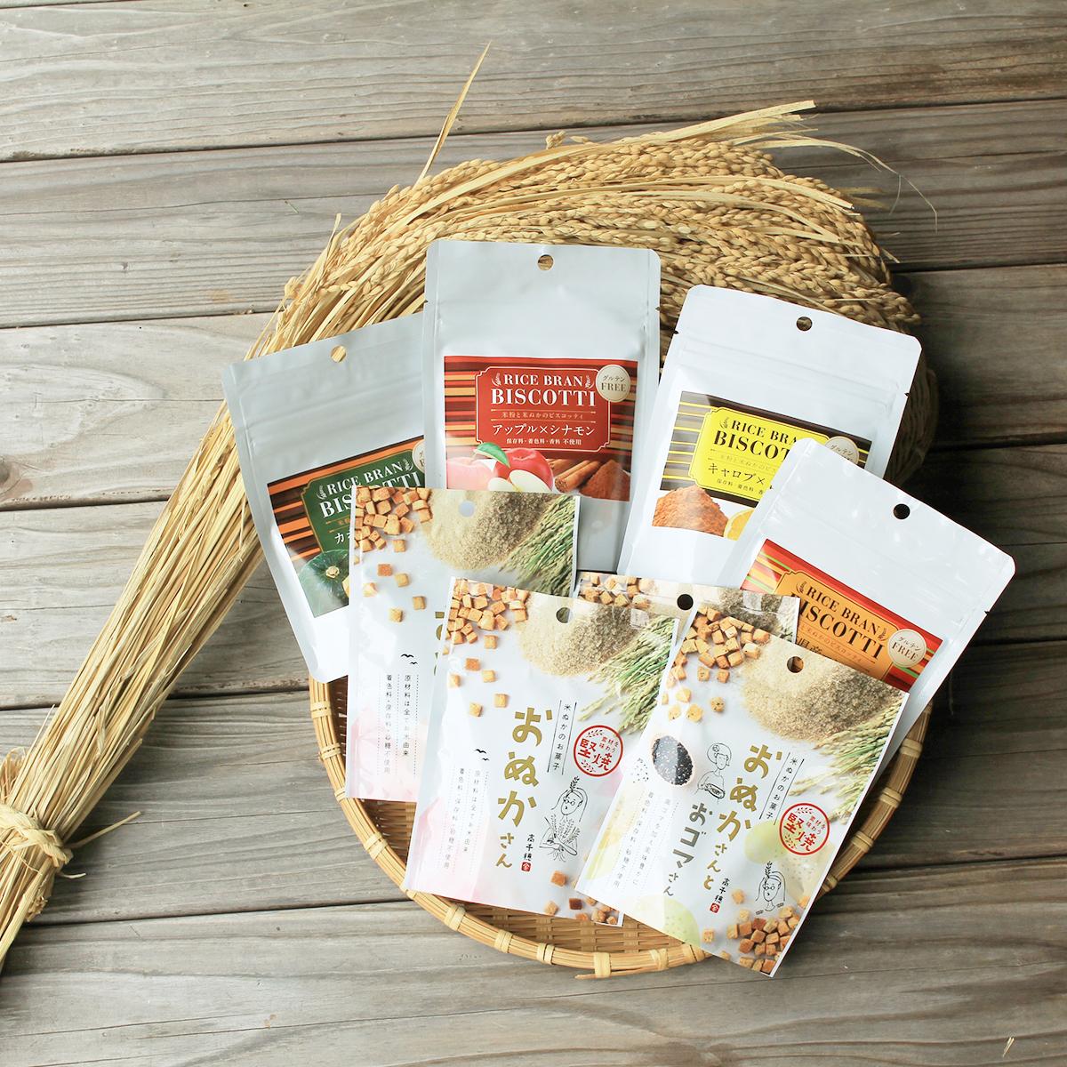 米ぬかのお菓子 8袋セット 〔おぬかさん2種×2、ビスコッティ4種、各40g〕 お菓子 米ぬか 宮崎 高千穂ムラたび