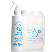 環境浄化微生物が悪臭を分解 においを食べる水「室内用消臭剤」 スターターキット