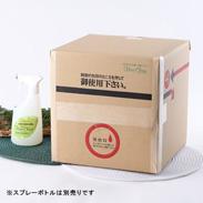 100%天然成分 防虫・抗菌・消臭スプレー ヒノ・クリーン業務用20L