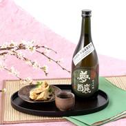 「夢醸」ブランド誕生のきっかけとなった 夢醸 純米吟醸