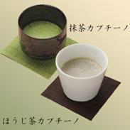 抹茶・ほうじ茶カプチーノ