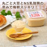丸ごと大豆と生きたNS乳酸菌がつくりだした酵素食・発酵菌食 豆汁グルト・プレーン 株式会社リブレライフ・東京都