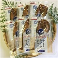 骨まで食べられる干物 まるとっと ほっけ開き みりん味 6枚 〔55g×6〕 北海道産 干物 ほっけ
