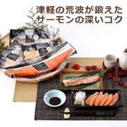 活〆お刺身・ほねなし切身セット 株式会社北彩屋 青森県 美味しくて安心してお刺身で食べられる国産のサーモン。