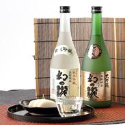 黒部の逸品を心ゆくまで飲み比べ! 幻の瀧 大吟醸・純米吟醸セット