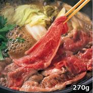 鹿児島県産黒毛和牛すき焼き用 〔肩肉270g〕