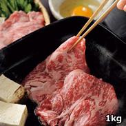 鹿児島県産黒毛和牛ロースすき焼き用 〔ロース肉、1�s〕