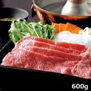近江牛 ロースしゃぶしゃぶ用 〔ロース肉600g〕