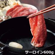 近江牛 サーロインすき焼き用〔サーロイン600g〕