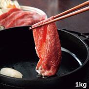 近江牛 ロースすき焼き用 〔ロース肉1�s、たまり210g〕