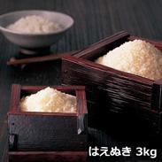 特別栽培米はえぬき 「和久栄米」  〔はえぬき、3�s〕