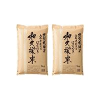 特別栽培米はえぬき「和久栄米」〔特別栽培米はえぬき5�s×2〕