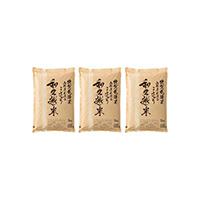 特別栽培米こしひかり「和久越米」〔特別栽培米こしひかり3�s×3〕