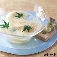 手延べ素麺 豊穣 〔50g×21入り〕