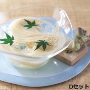 手延べ素麺 豊穣 〔50g×38入り〕