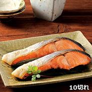 北海道産 新巻鮭切身〔80g×10切れ〕