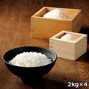 米 つや姫  山形県産 特別栽培米 〔2�s×4入り〕